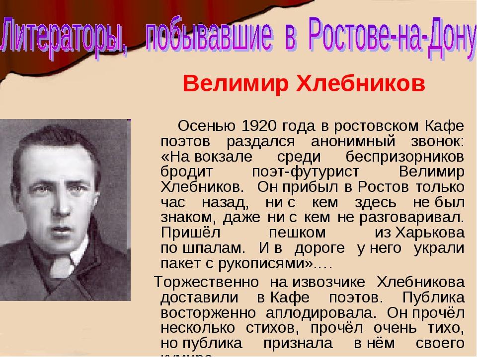 Велимир Хлебников Осенью 1920 года вростовском Кафе поэтов раздался анонимны...