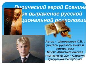 Лирический герой Есенина как выражение русской национальной психологии Автор