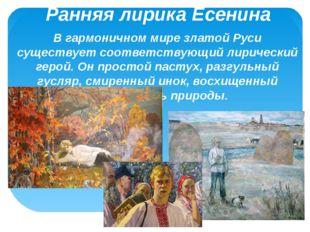 Ранняя лирика Есенина В гармоничном мире златой Руси существует соответствующ