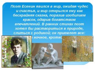Поэт Есенин явился в мир, ожидая чудес и счастья, и мир открылся ему как беск
