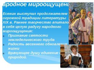 Народное мироощущение Есенин выступал продолжателем огромной традиции литерат