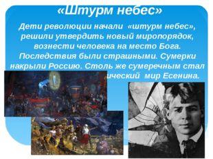 «Штурм небес» Дети революции начали «штурм небес», решили утвердить новый мир