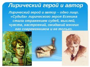 Лирический герой и автор Лирический герой и автор – одно лицо. «Судьба» лирич