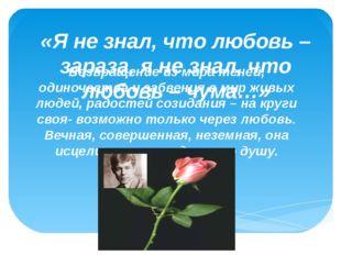 «Я не знал, что любовь – зараза, я не знал, что любовь – чума…» Возвращение и
