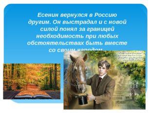 «» Есенин вернулся в Россию другим. Он выстрадал и с новой силой понял за гра