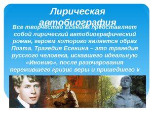 Лирическая автобиография Все творчество Есенина представляет собой лирический