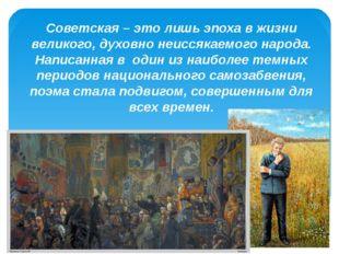 «» Советская – это лишь эпоха в жизни великого, духовно неиссякаемого народа.