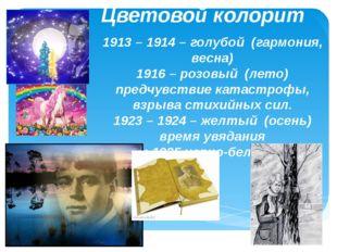 Цветовой колорит 1913 – 1914 – голубой (гармония, весна) 1916 – розовый (лето