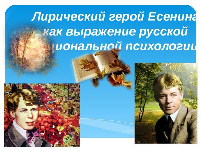 Лирический герой Есенина как выражение русской национальной психологии