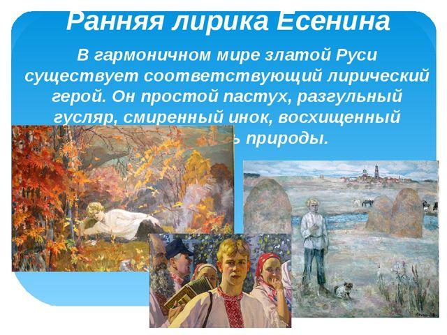 Ранняя лирика Есенина В гармоничном мире златой Руси существует соответствующ...