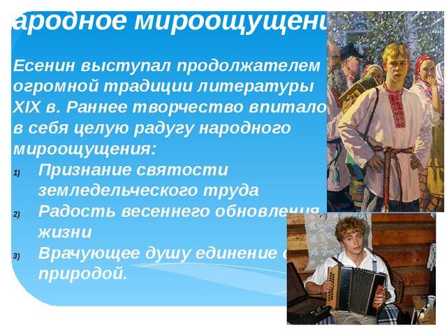 Народное мироощущение Есенин выступал продолжателем огромной традиции литерат...