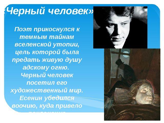«Черный человек» Поэт прикоснулся к темным тайнам вселенской утопии, цель кот...