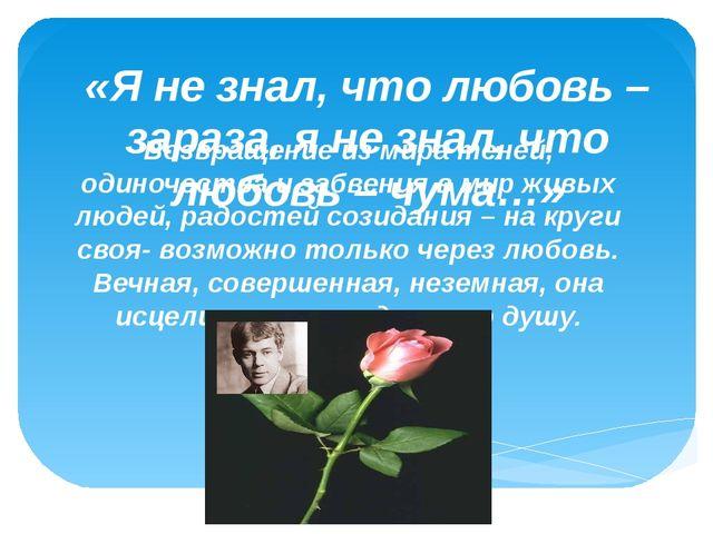 «Я не знал, что любовь – зараза, я не знал, что любовь – чума…» Возвращение и...
