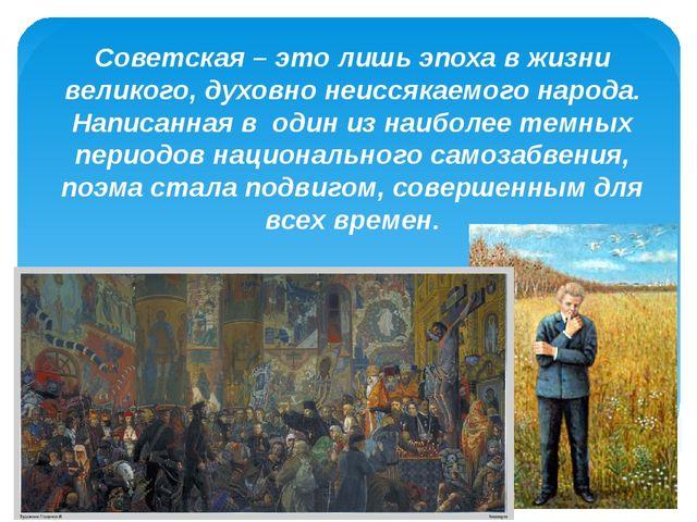«» Советская – это лишь эпоха в жизни великого, духовно неиссякаемого народа....