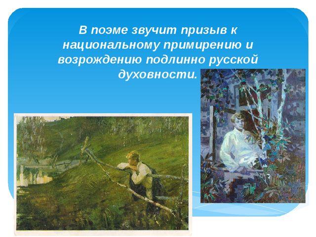 «» В поэме звучит призыв к национальному примирению и возрождению подлинно ру...