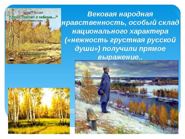 «» Вековая народная нравственность, особый склад национального характера («не...