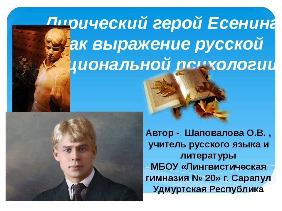 Лирический герой Есенина как выражение русской национальной психологии Автор...