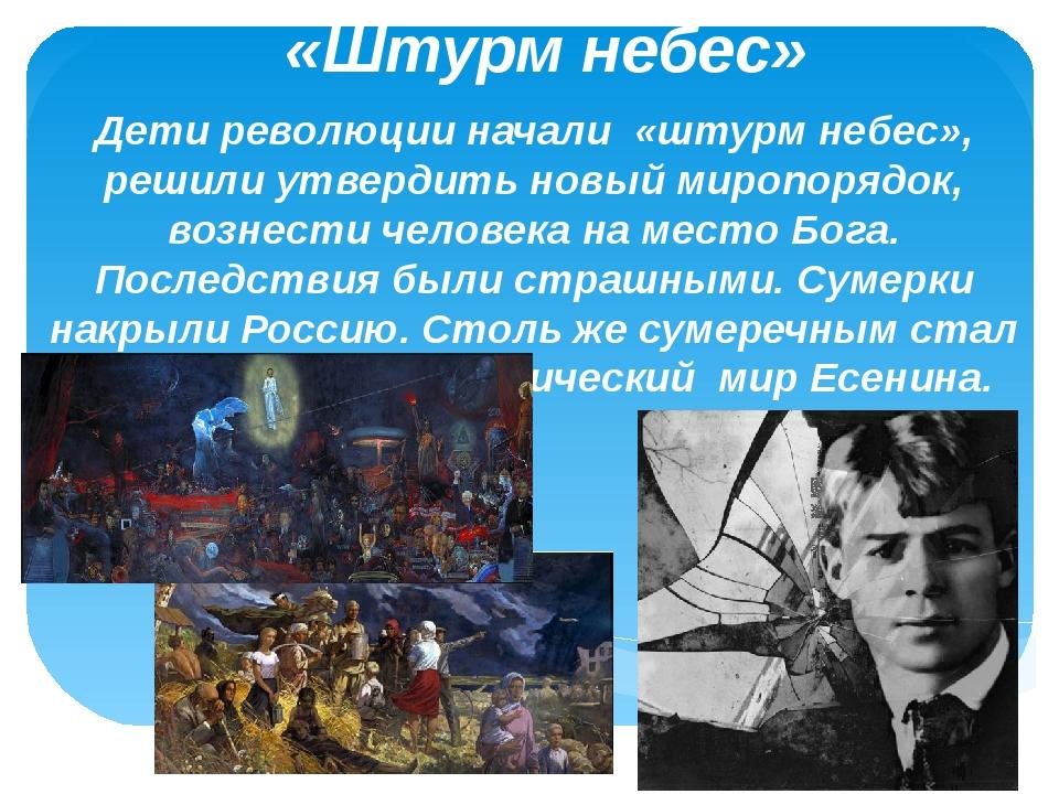 «Штурм небес» Дети революции начали «штурм небес», решили утвердить новый мир...