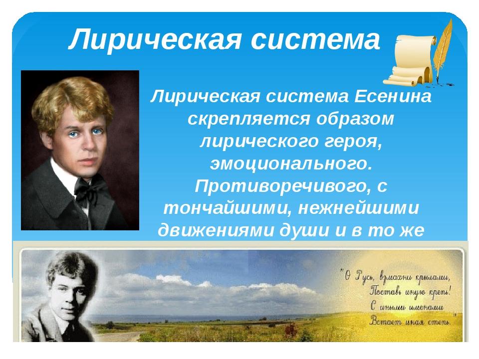 Лирическая система Лирическая система Есенина скрепляется образом лирического...