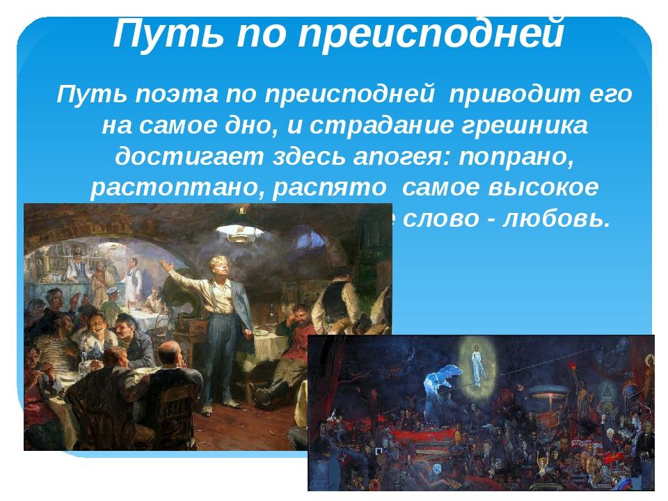 Путь по преисподней Путь поэта по преисподней приводит его на самое дно, и ст...