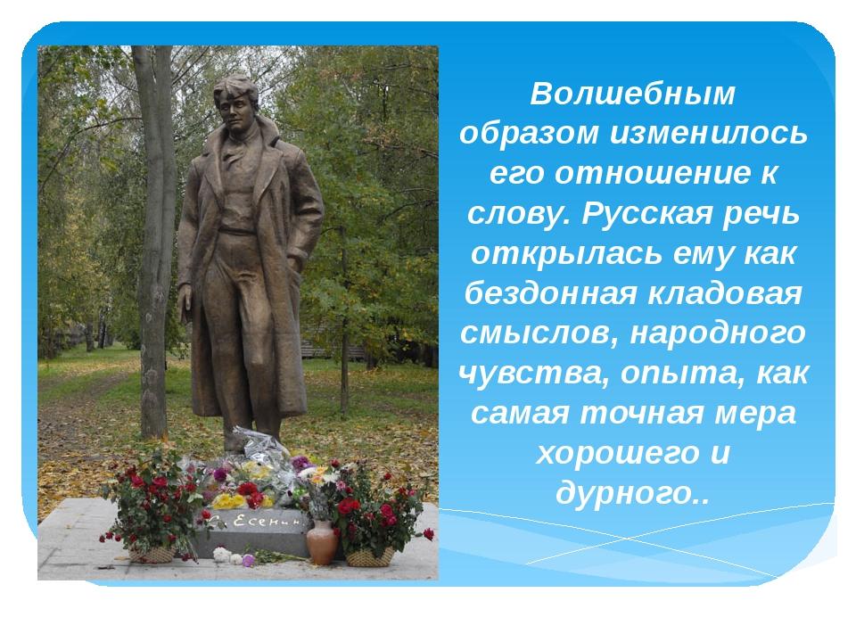 «» Волшебным образом изменилось его отношение к слову. Русская речь открылась...