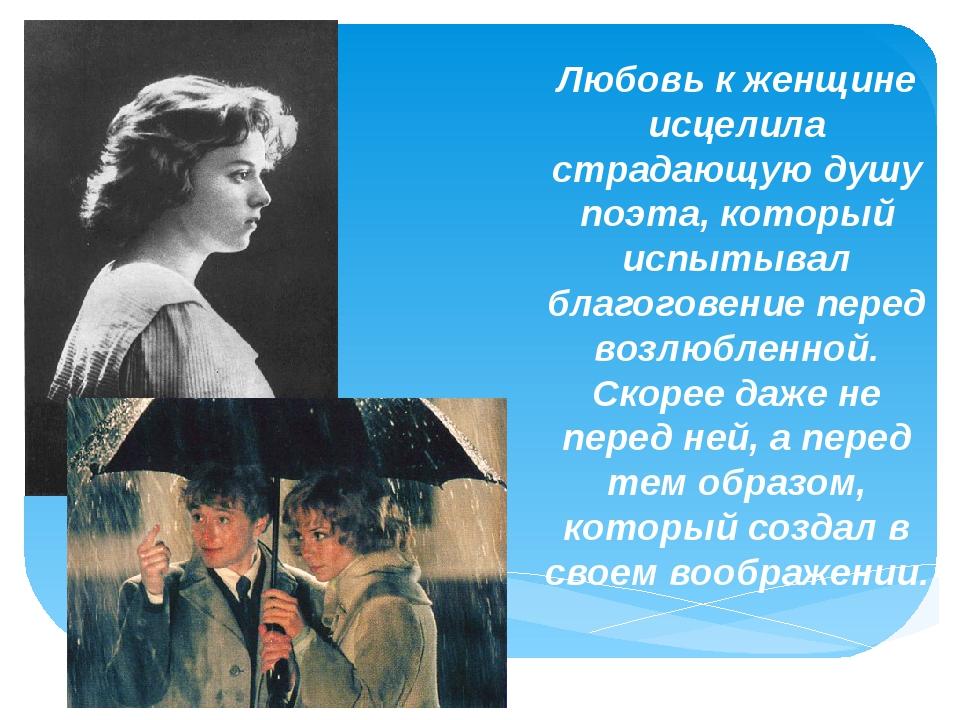 «» Любовь к женщине исцелила страдающую душу поэта, который испытывал благого...