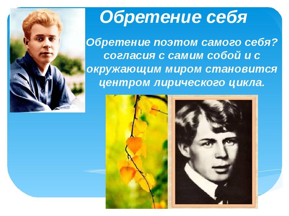 Обретение себя Обретение поэтом самого себя? cогласия с самим собой и с окруж...