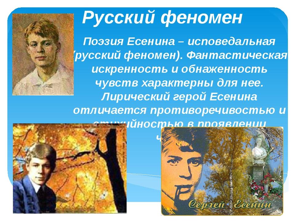Русский феномен Поэзия Есенина – исповедальная (русский феномен). Фантастичес...