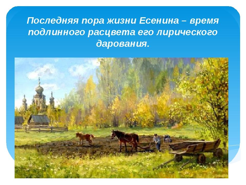 «» Последняя пора жизни Есенина – время подлинного расцвета его лирического д...