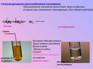 CH2 CH2 CH2Br CH2Br Br Br2 Br + Галогенирование (присоединение галогенов) При