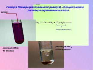 Реакция Вагнера (качественная реакция)- обесцвечивание раствора перманганата