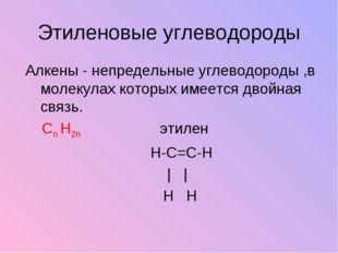Этиленовые углеводороды Алкены - непредельные углеводороды ,в молекулах котор
