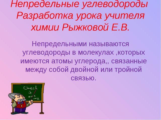Непредельные углеводороды Разработка урока учителя химии Рыжковой Е.В. Непред...