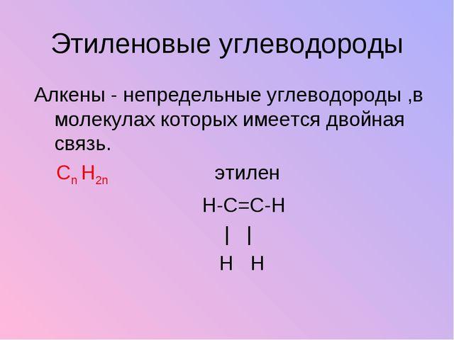Этиленовые углеводороды Алкены - непредельные углеводороды ,в молекулах котор...