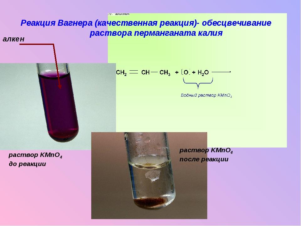 Реакция Вагнера (качественная реакция)- обесцвечивание раствора перманганата...