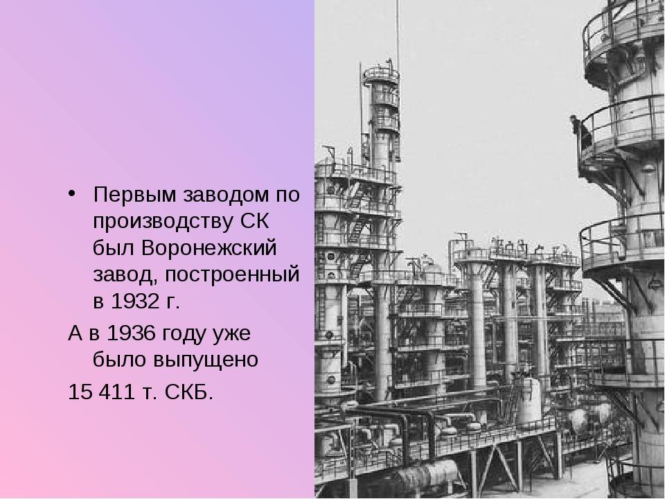Первым заводом по производству СК был Воронежский завод, построенный в 1932 г...