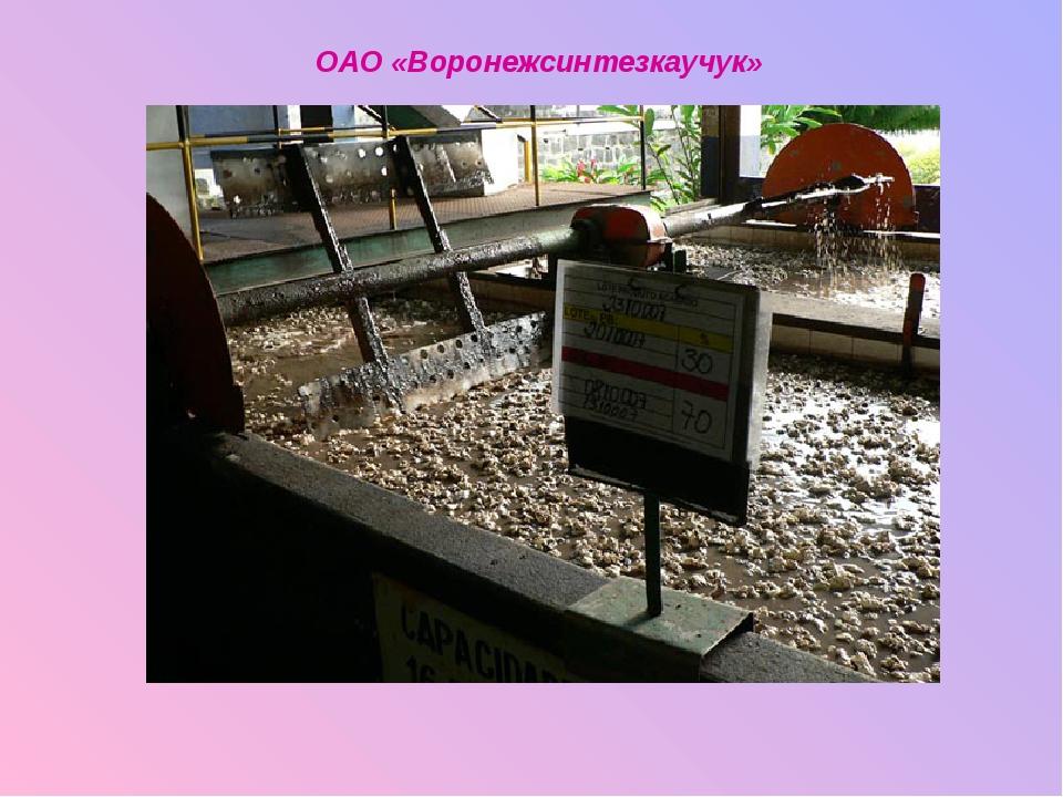 ОАО «Воронежсинтезкаучук»