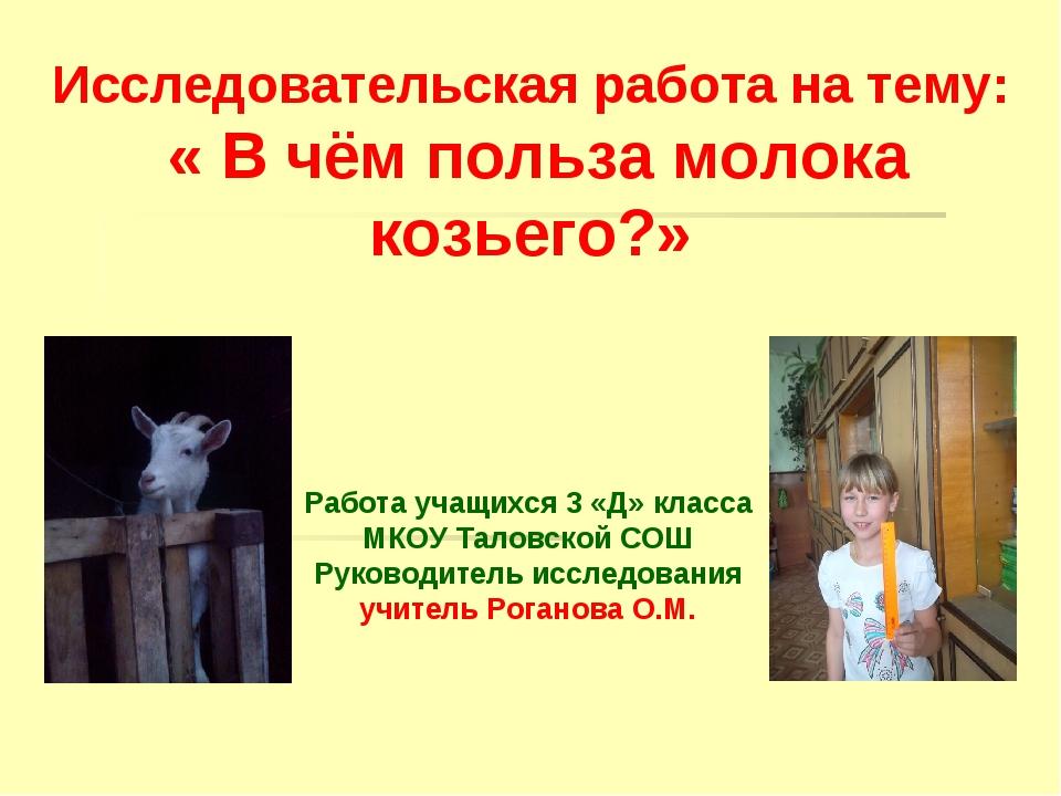Исследовательская работа на тему: « В чём польза молока козьего?» Работа учащ...