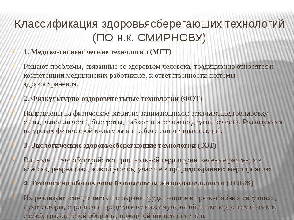 Классификация здоровьясберегающих технологий (ПО н.к. СМИРНОВУ) 1. Медико-гиг...