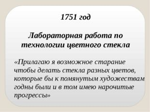 1751 год Лабораторная работа по технологии цветного стекла «Прилагаю я возмож
