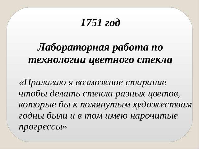 1751 год Лабораторная работа по технологии цветного стекла «Прилагаю я возмож...