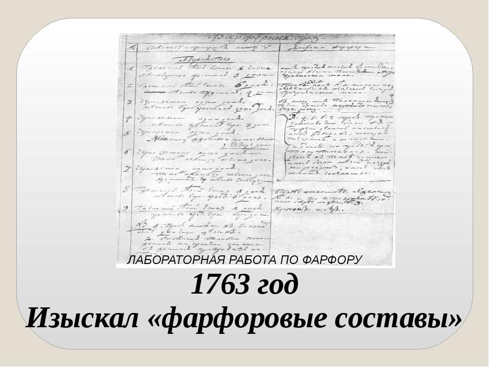 ЛАБОРАТОРНАЯ РАБОТА ПО ФАРФОРУ 1763 год Изыскал «фарфоровые cоставы»