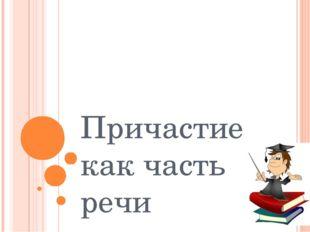 Причастие как часть речи