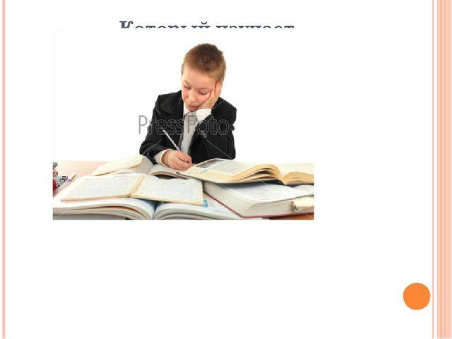 Который изучает