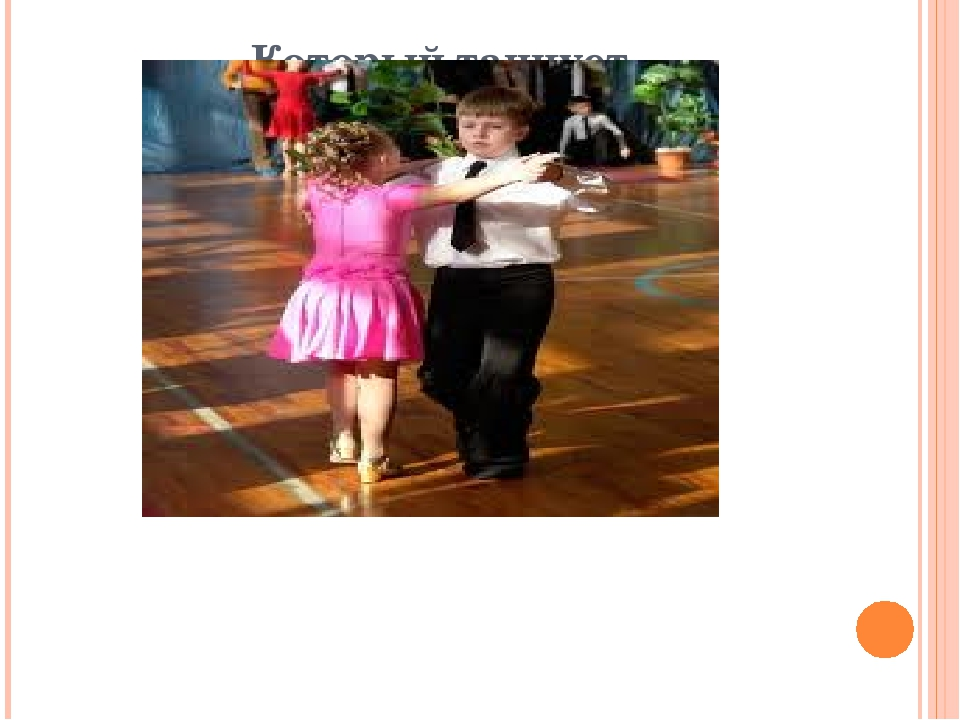 Который танцует