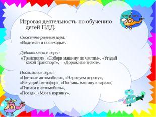 Игровая деятельность по обучению детей ПДД. Сюжетно-ролевая игра: «Водители и