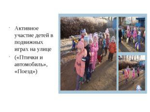 Активное участие детей в подвижных играх на улице («Птички и автомобиль», «П