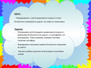 Цель: - Формирование у детей дошкольного возраста основ безопасного поведения