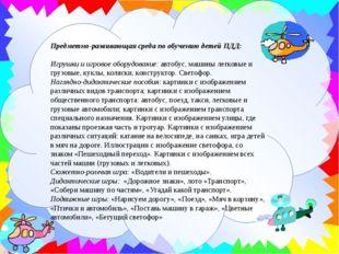 Предметно-развивающая среда по обучению детей ПДД: Игрушки и игровое оборудов