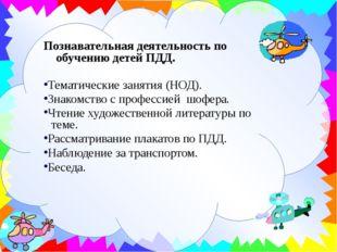 Познавательная деятельность по обучению детей ПДД. Тематические занятия (НОД)